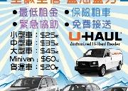 至诚租车-圣诞特价$25/day up