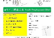 青年开启就业之路 Youth Employment Start