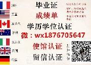 微:wx1876705647办国外毕业证成績单 真实留信使馆认证;官网可查