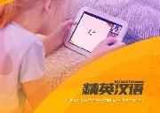 华裔孩子怎样学中文?Elite Chinese精英汉语来教你