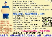 加拿大海运|广州酷美货运代理有限公司